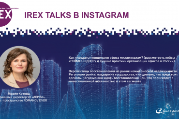 IREX talks в Instagram